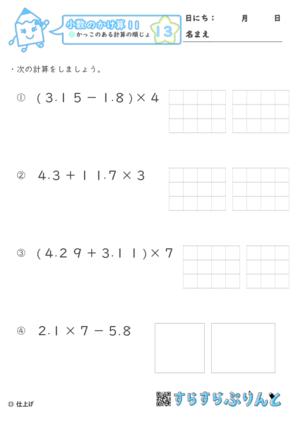 【13】かっこのある計算の順序【小数のかけ算11】