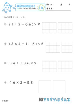 【14】かっこのある計算の順序【小数のかけ算11】