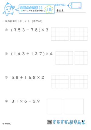 【15】かっこのある計算の順序【小数のかけ算11】
