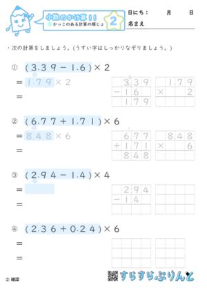 【02】かっこのある計算の順序【小数のかけ算11】