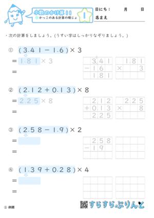 【01】かっこのある計算の順序【小数のかけ算11】