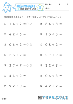 【03】小数を整数で割る暗算【小数のわり算1】