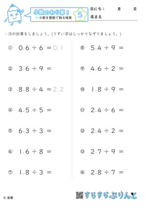 【05】小数を整数で割る暗算【小数のわり算1】