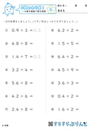 【06】小数を整数で割る暗算【小数のわり算1】