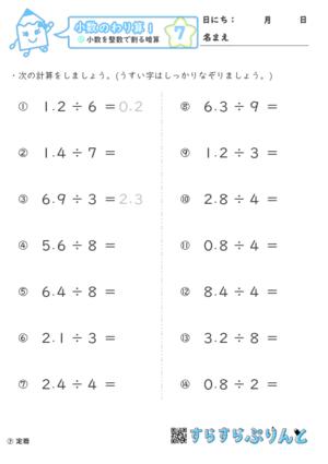 【07】小数を整数で割る暗算【小数のわり算1】