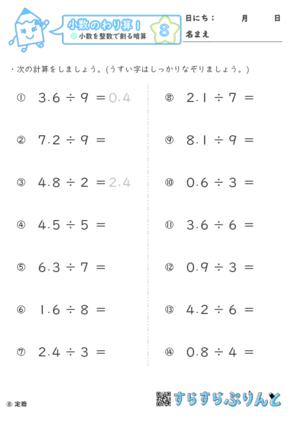 【08】小数を整数で割る暗算【小数のわり算1】