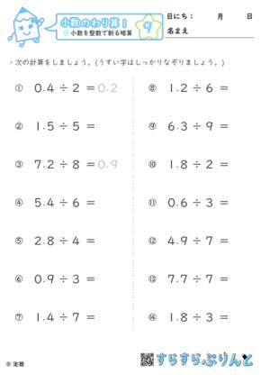 【09】小数を整数で割る暗算【小数のわり算1】