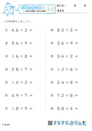 【11】小数を整数で割る暗算【小数のわり算1】