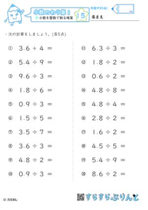 【15】小数を整数で割る暗算【小数のわり算1】