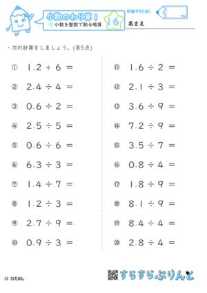 【16】小数を整数で割る暗算【小数のわり算1】