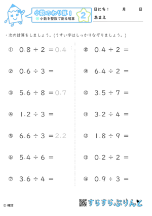 【02】小数を整数で割る暗算【小数のわり算1】