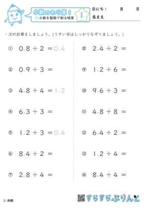 【01】小数を整数で割る暗算【小数のわり算1】