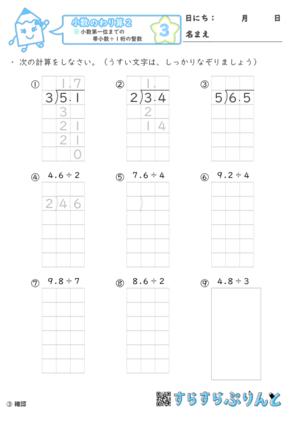 【03】小数第一位までの帯小数÷1桁の整数【小数のわり算2】