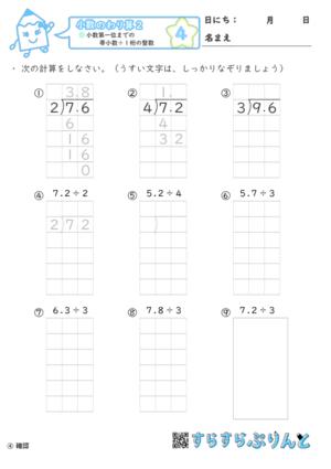 【04】小数第一位までの帯小数÷1桁の整数【小数のわり算2】