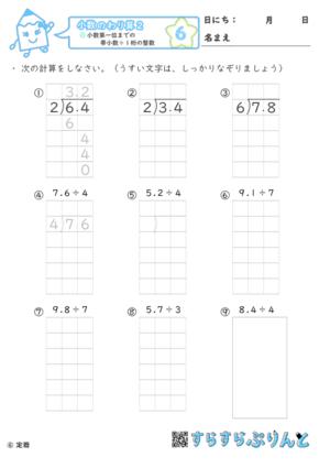 【06】小数第一位までの帯小数÷1桁の整数【小数のわり算2】