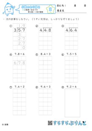 【08】小数第一位までの帯小数÷1桁の整数【小数のわり算2】