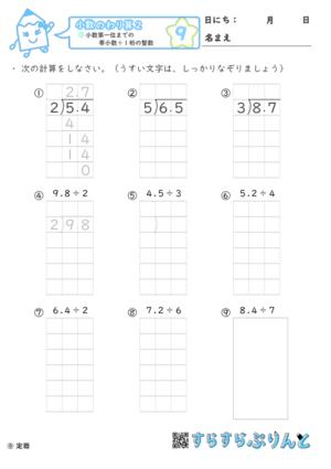 【09】小数第一位までの帯小数÷1桁の整数【小数のわり算2】