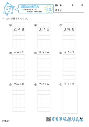 【12】小数第一位までの帯小数÷1桁の整数【小数のわり算2】