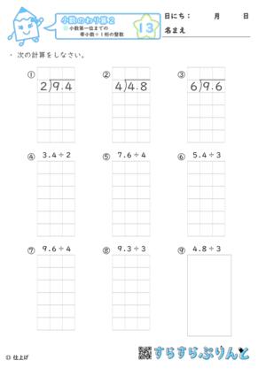 【13】小数第一位までの帯小数÷1桁の整数【小数のわり算2】