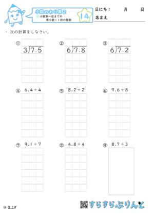 【14】小数第一位までの帯小数÷1桁の整数【小数のわり算2】