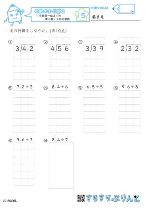【15】小数第一位までの帯小数÷1桁の整数【小数のわり算2】
