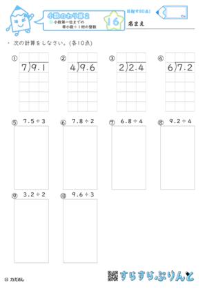 【16】小数第一位までの帯小数÷1桁の整数【小数のわり算2】