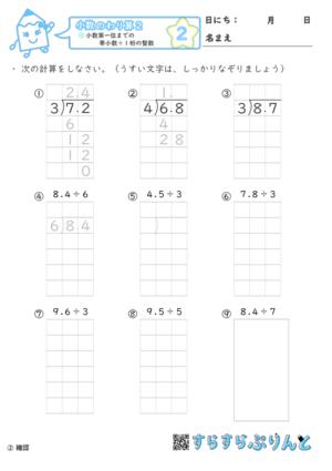 【02】小数第一位までの帯小数÷1桁の整数【小数のわり算2】