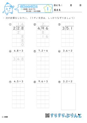 【01】小数第一位までの帯小数÷1桁の整数【小数のわり算2】