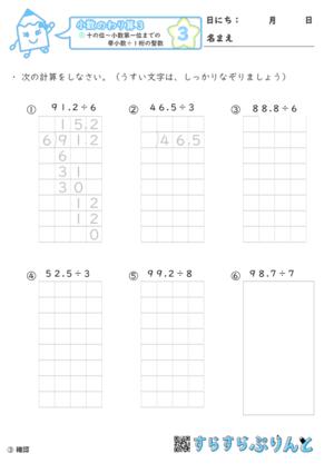 【03】十の位〜小数第一位までの帯小数÷1桁の整数【小数のわり算3】