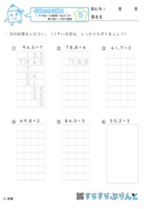 【05】十の位〜小数第一位までの帯小数÷1桁の整数【小数のわり算3】