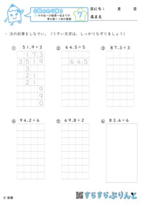 【07】十の位〜小数第一位までの帯小数÷1桁の整数【小数のわり算3】