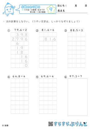 【09】十の位〜小数第一位までの帯小数÷1桁の整数【小数のわり算3】