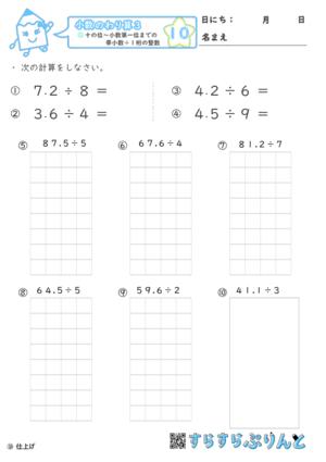 【10】十の位〜小数第一位までの帯小数÷1桁の整数【小数のわり算3】
