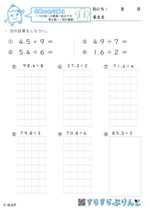 【11】十の位〜小数第一位までの帯小数÷1桁の整数【小数のわり算3】