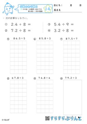 【14】十の位〜小数第一位までの帯小数÷1桁の整数【小数のわり算3】