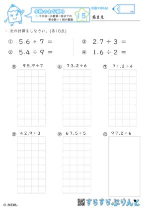 【15】十の位〜小数第一位までの帯小数÷1桁の整数【小数のわり算3】