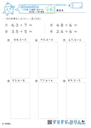 【16】十の位〜小数第一位までの帯小数÷1桁の整数【小数のわり算3】