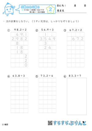 【02】十の位〜小数第一位までの帯小数÷1桁の整数【小数のわり算3】
