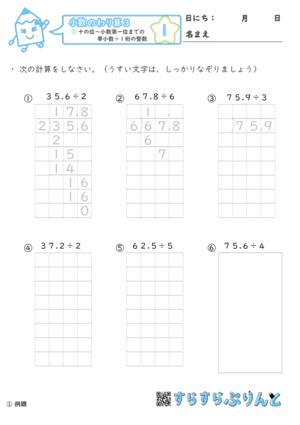 【01】十の位〜小数第一位までの帯小数÷1桁の整数【小数のわり算3】