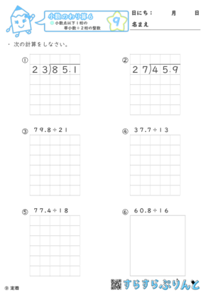 【09】小数点以下1桁の帯小数÷2桁の整数【小数のわり算6】