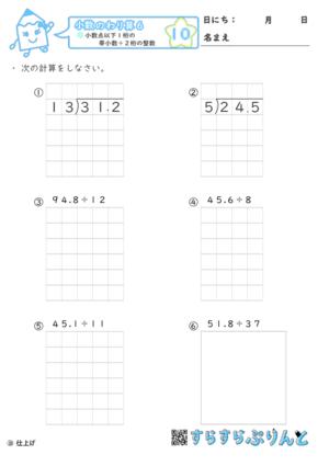 【10】小数点以下1桁の帯小数÷2桁の整数【小数のわり算6】