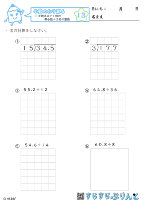 【13】小数点以下1桁の帯小数÷2桁の整数【小数のわり算6】
