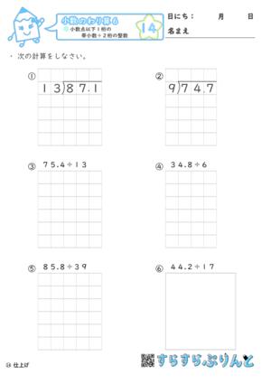 【14】小数点以下1桁の帯小数÷2桁の整数【小数のわり算6】