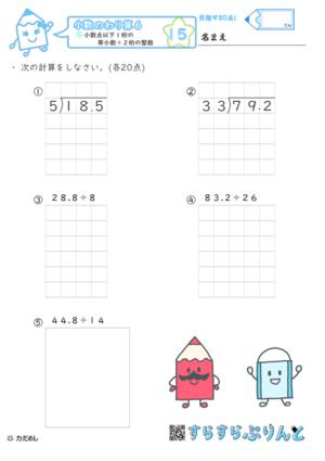 【15】小数点以下1桁の帯小数÷2桁の整数【小数のわり算6】