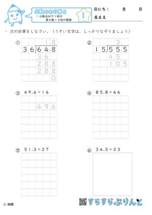 【01】小数点以下1桁の帯小数÷2桁の整数【小数のわり算6】