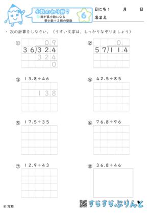 【06】商が真小数になる帯小数÷2桁の整数【小数のわり算7】