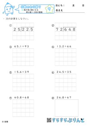 【09】商が真小数になる帯小数÷2桁の整数【小数のわり算7】