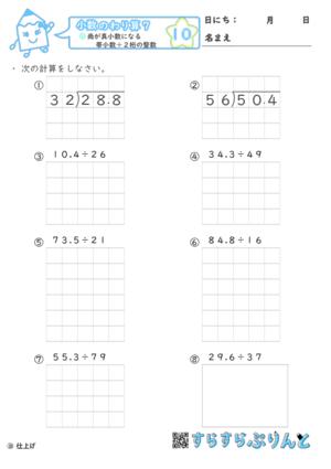 【10】商が真小数になる帯小数÷2桁の整数【小数のわり算7】