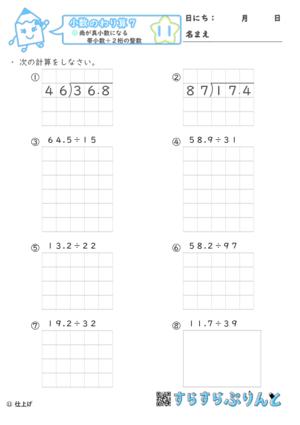 【11】商が真小数になる帯小数÷2桁の整数【小数のわり算7】