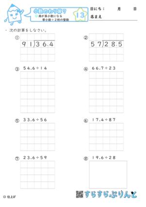 【13】商が真小数になる帯小数÷2桁の整数【小数のわり算7】